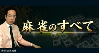 土田の麻雀道 141.ツモ牌は手牌の利き手側に付ける
