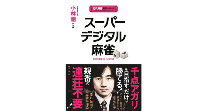 【本日発売!】小林剛初の戦術書「スーパーデジタル麻雀」