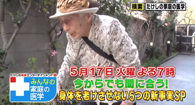 【5/17(火)19時】「たけしのみんなの家庭の医学」特番に103歳の渋谷寿栄子さんが出演