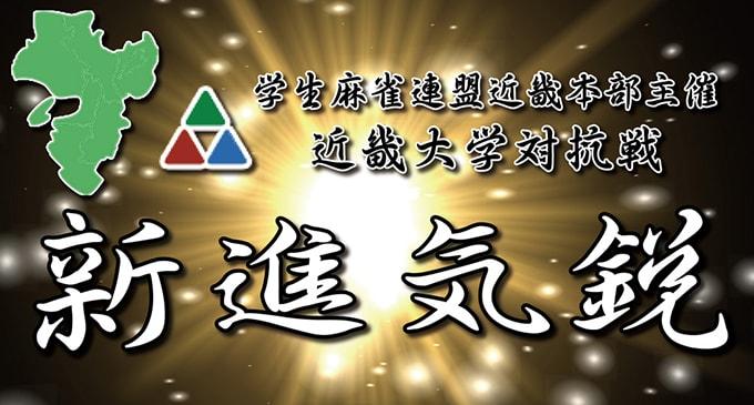 新進気鋭2nd 学生麻雀連盟近畿本部主催 大学対抗戦 第1節