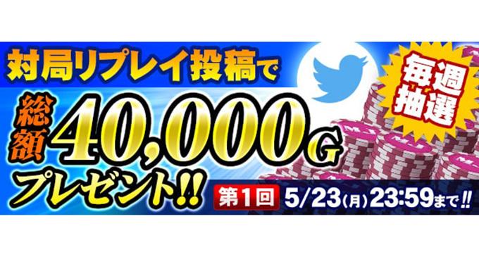 『MJアプリ』総額40000G!Twitterリプレイ投稿キャンペーン開催!