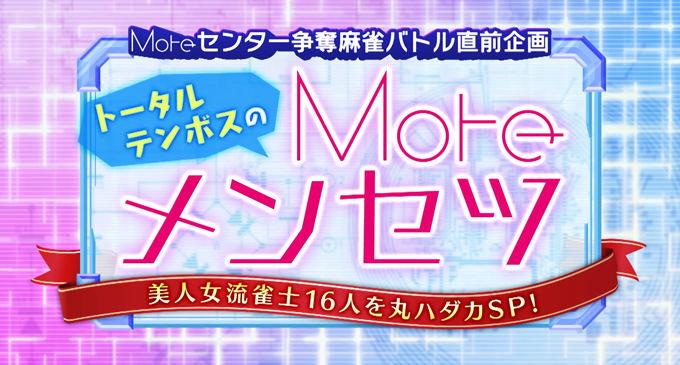 『Moreメンセツ 美人女流雀士16人を丸ハダカSP』5/21(土)12:30より放送決定!