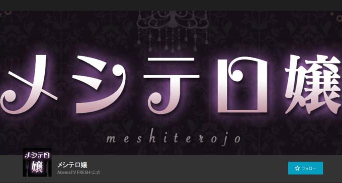 塚田美紀と白田みおが「メシテロ嬢」に出演!5/20(金)22時から放送!