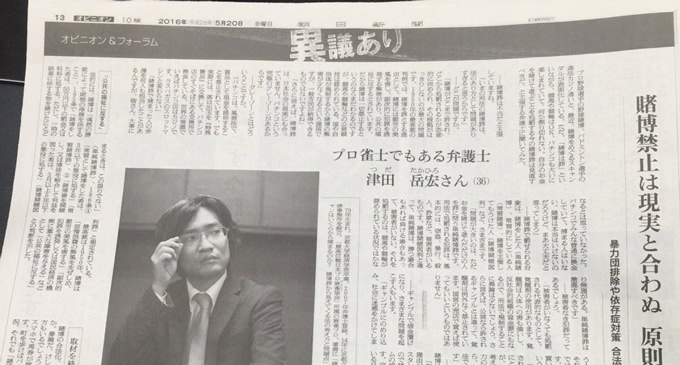 朝日新聞の「オピニオン」に津田岳宏弁護士のインタビューが掲載(5月20日付)