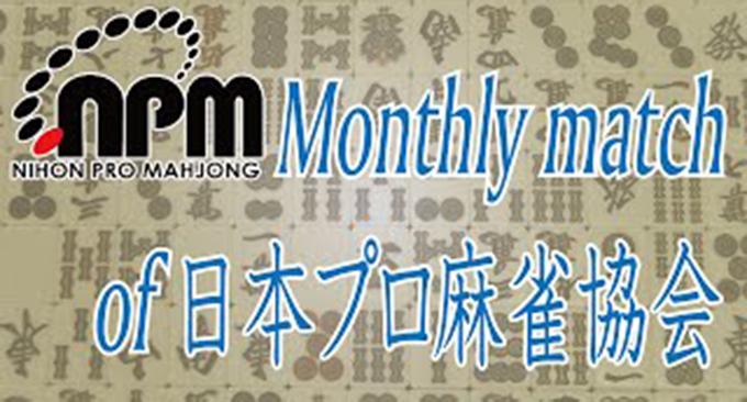 日本プロ麻雀協会関西本部 第1回グランドチャンピオン大会