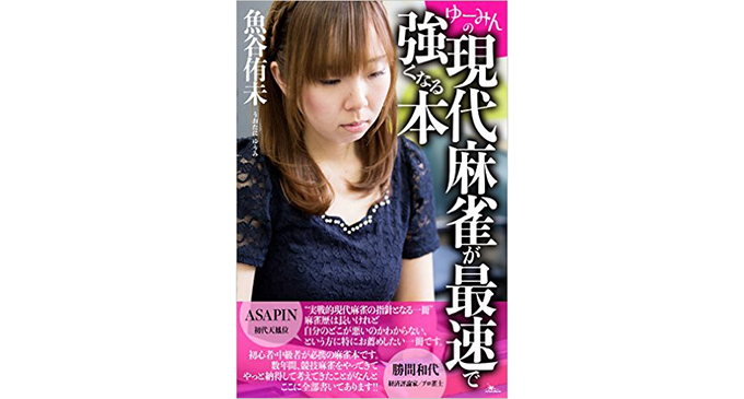 魚谷侑未プロ待望の戦術書「ゆーみんの現代麻雀が最速で強くなる本」5月23日発売!