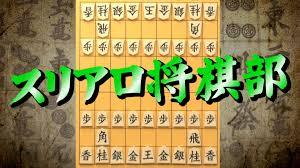 スリアロ将棋部#十局目