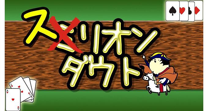 【4/18(火)19:00】スリオンダウト#6