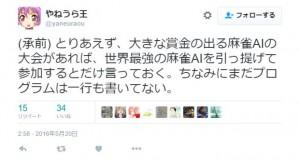 【本日26日発売】日刊スポーツに麻雀特集面「月刊ニッカン麻雀」掲載!