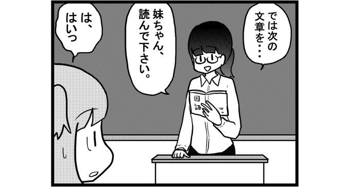 第387話 女流雀士の朗読