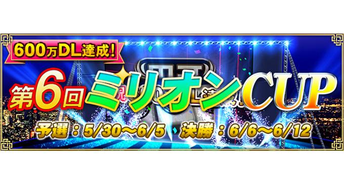 『MJアプリ』ダウンロード数600万件突破!「第6回ミリオンCUP」を記念開催!