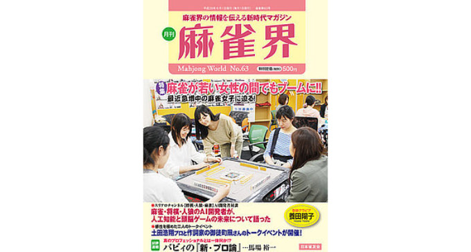 麻雀界 第63号 6月1日発売号