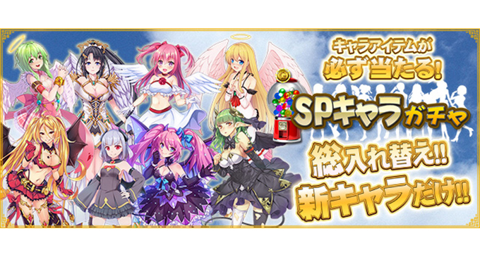 『MJアプリ』新キャラ限定SPキャラガチャを更新!「ほんわか天使系」「キュート悪魔系」など全8種がラインナップ!