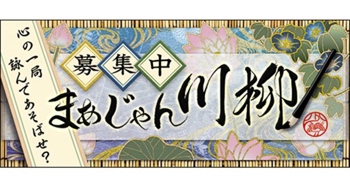 今年もこの季節がやってきたー!「まあじゃん川柳2016」6月1日より一般公募を開始!
