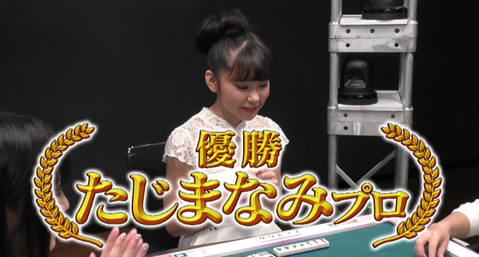 Moreセンター争奪麻雀バトル 優勝はたじまなみ!