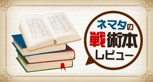 ネマタの戦術本レビュー第318回「現代麻雀30の新常識  著:土井泰昭・平澤元気 その6」