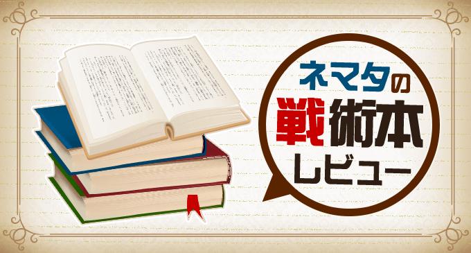ネマタの戦術本レビュー第473回「デジタルに読む麻雀 著:平澤元気 その9」