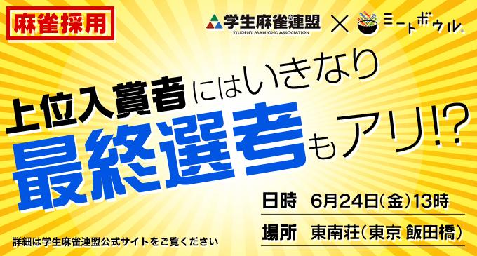 エントリーシート代わりの麻雀大会「麻雀採用」6月24日(金)開催!