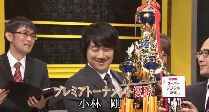 小林剛がファイナル進出/麻雀最強戦2016プレミアトーナメント