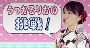 NMB48須藤凜々花の麻雀ガチバトル!りりぽんのトップ目とったんで!#20