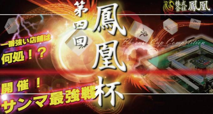 鳳凰杯 決勝戦 三麻最強決定戦!!