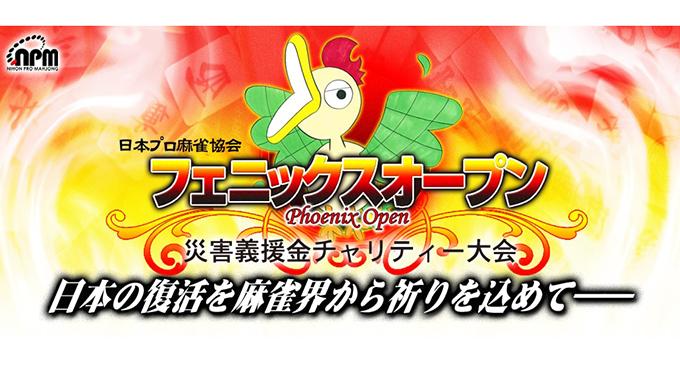 災害義援金チャリティー大会 「第6回フェニックスオープン」7/23(土)・7/24(日)開催!
