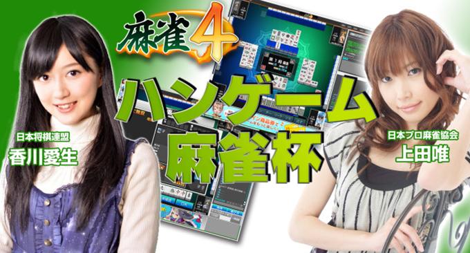 香川女流三段がゲスト対局者として出演!第12回ハンゲーム麻雀杯