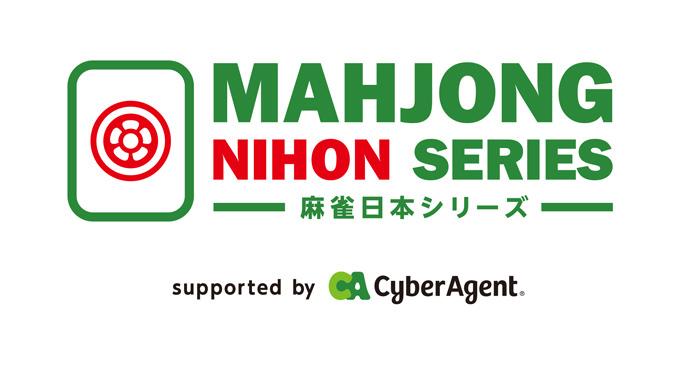 【10/14(金) 16:00】麻雀日本シリーズ2016決勝戦
