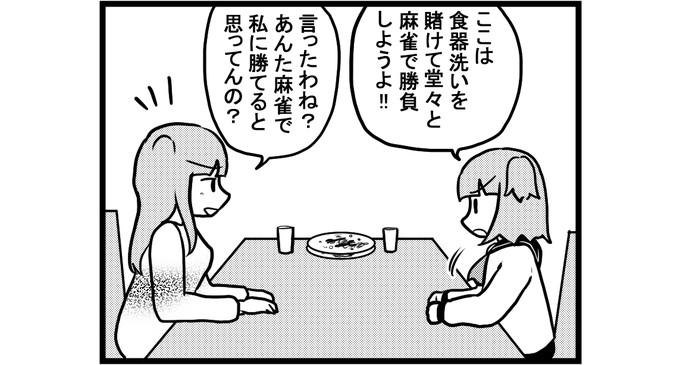第405話 女流雀士の姉妹喧嘩②
