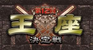 「第1回モンド新人戦」面接審査・二次予選がスタート!7月30日に準決勝・決勝戦!