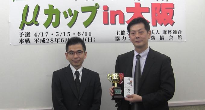地野彰信が19年ぶりの勝利!!/μカップイン大阪