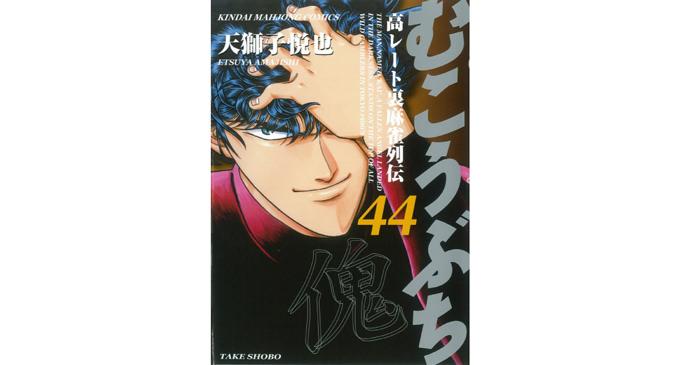 【本日発売!】「高レート裏麻雀列伝 むこうぶち」第44巻
