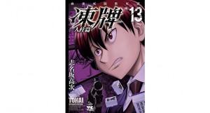 「二階堂亜樹の勝てる麻雀の基本」6月24日発売!