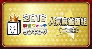 人気麻雀番組ランキング(2016/8/8~8/14)