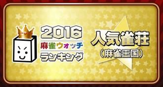 全国人気雀荘ランキング(2016/11/13~11/19)