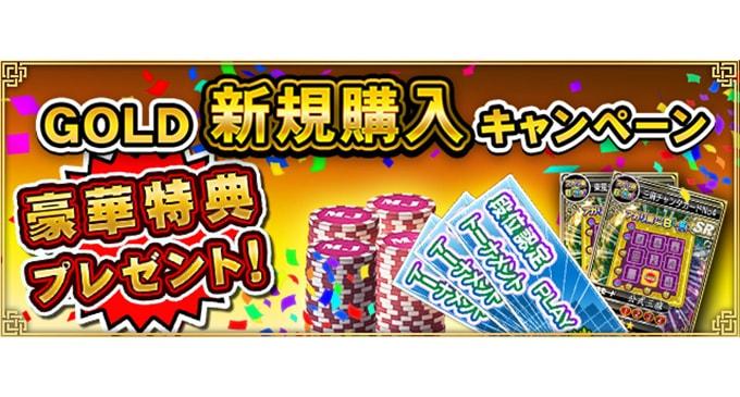 『MJアプリ』新PV公開&GOLD新規購入キャンペーン開催!