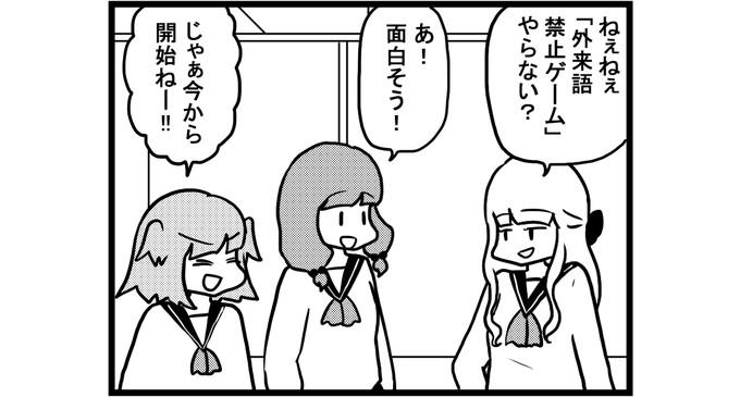 第416話 女流雀士の外来語禁止ゲーム
