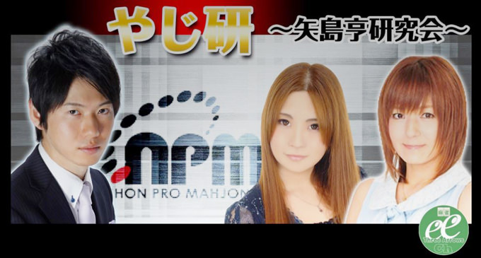 【4/1(土)18:00】やじ研 ~日本プロ麻雀協会・矢島亨研究会~