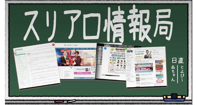 【6/6(火)19:00】スリアロ情報局【6月】