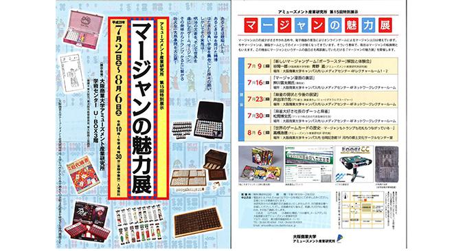 麻雀の面白さを再認識 「マージャンの魅力展」7月2日(土)より開催
