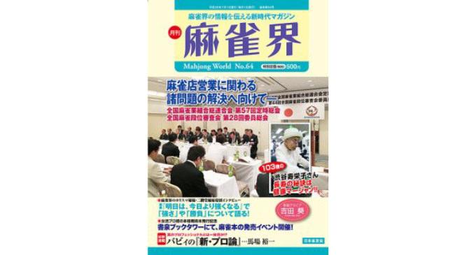 麻雀界 第64号 7月1日発売号
