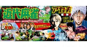 【本日7月15日発売!】「近代麻雀」8月15日号
