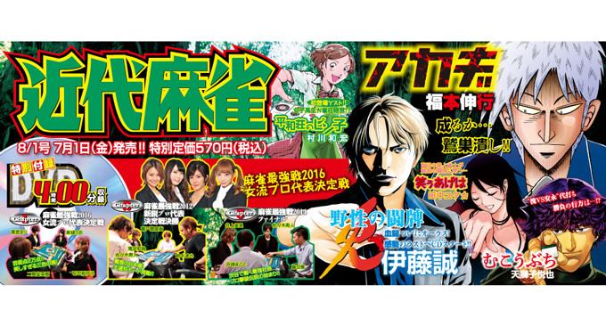 【本日発売!】「近代麻雀」8月1日号