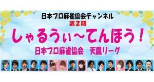 第2期しゃるうぃ~てんほう!日本プロ麻雀協会 天鳳リーグ