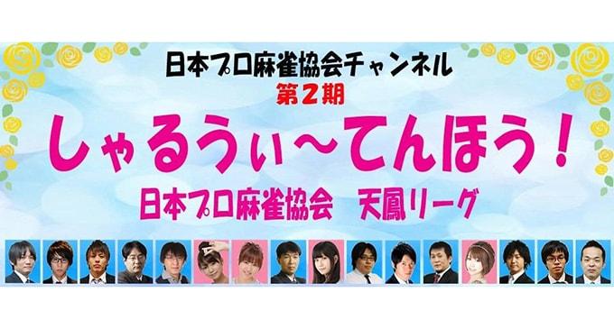 【10/04(火)20:00】第2期しゃるうぃ~てんほう! 予選リーグ 第4節B卓