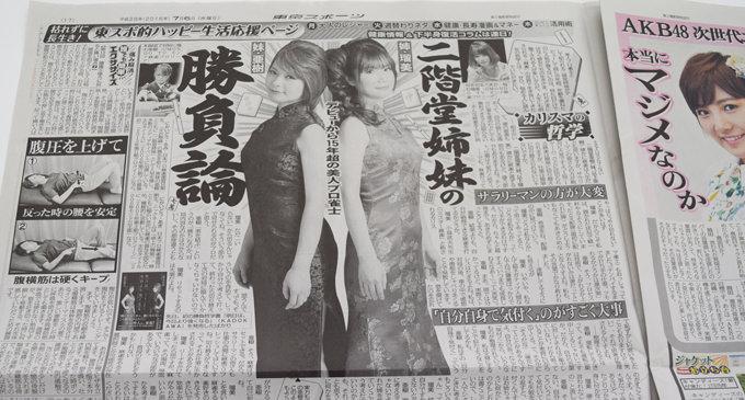 二階堂姉妹の勝負論 - 本日発売の東スポにインタビュー掲載!