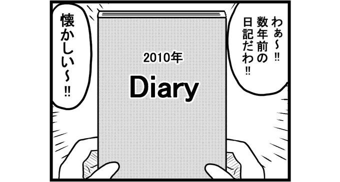第427話 女流雀士の日記
