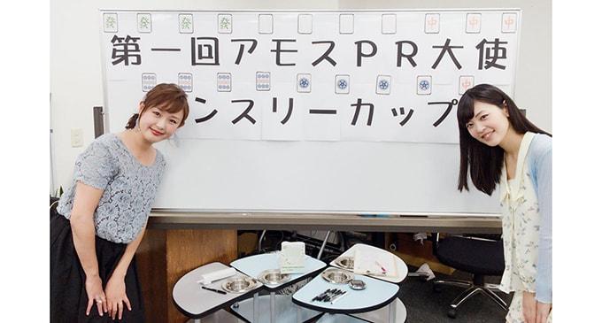 第1回アモスPR大使マンスリーカップレポート/第2回のゲストは片山先生!スタジオカドタさんも参戦!?