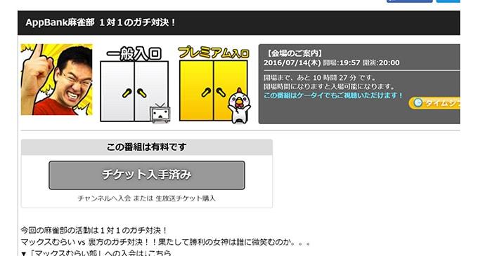 【7/14(木)20:00】AppBank麻雀部 1対1のガチ対決!