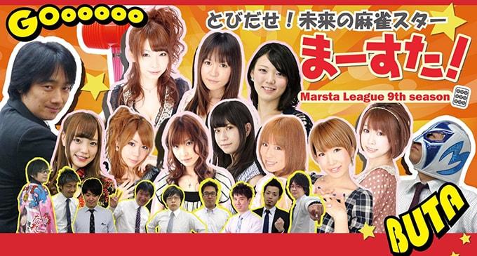 【9/01(木)19:00】マースタリーグ~season9~第8節